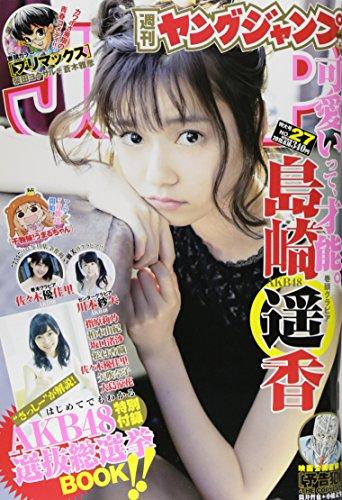 ヤングジャンプ 2015年 6/18 号 [雑誌]