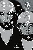 ニッポンの犯罪12選 爆笑問題の日本史原論 (幻冬舎文庫)