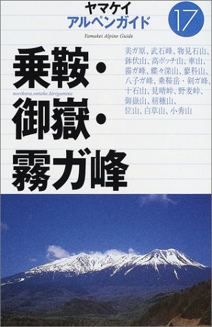 乗鞍・御岳・霧ガ峰 (ヤマケイアルペンガイド)