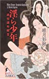 淫ら少年―凌辱課外授業  / 睦月 影郎 のシリーズ情報を見る