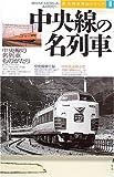中央線の名列車 (イカロスMOOK―新・名列車列伝シリーズ)