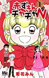 赤ずきんチャチャN 1 (マーガレットコミックス)