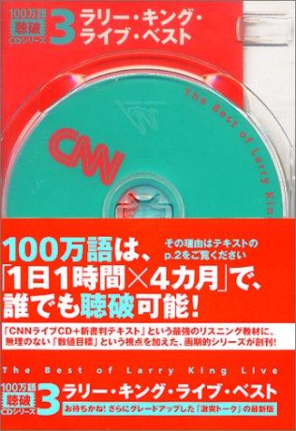 ラリー・キング・ライブ・ベスト【CNNライブCD+新書判テキスト】100万語[聴破]CDシリーズ 3