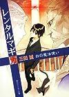 レンタルマギカ 白の魔法使い (角川スニーカー文庫)