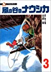 風の谷のナウシカ (3) (アニメージュコミックススペシャル―フィルムコミック)