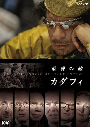 最愛の敵 カダフィ [DVD]