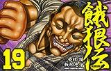 餓狼伝 19 (少年チャンピオン・コミックス)