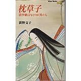 枕草子―清少納言をとりまく男たち (ワインブックス)