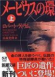 メービウスの環〈上〉 (新潮文庫)