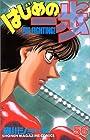 はじめの一歩 第56巻 2001年03月13日発売