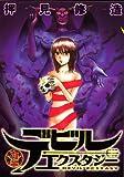 デビルエクスタシー 2 (ヤングマガジンコミックス)