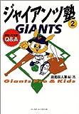 ジャイアンツ塾〈2〉野球・打者編Q&A