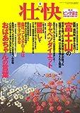 壮快 2007年 01月号 [雑誌]