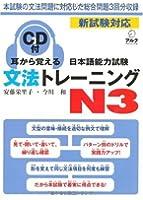 耳から覚える日本語能力試験文法トレーニングN3