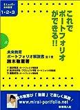 ポートフォリオ解説書(全3巻セット)