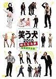 笑う犬2010~新たなる旅~Vol.1[DVD]