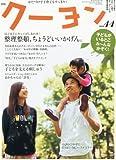 月刊 クーヨン 2011年 11月号 [雑誌]