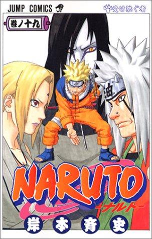 NARUTO -ナルト- 19 (ジャンプ・コミックス)