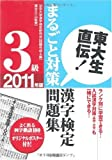 東大生直伝! 漢字検定3級まるごと対策問題集〈2011年版〉