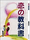 恋の教科書