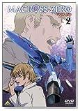 マクロス ゼロ 2(DVD)