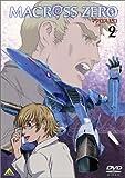 マクロス ゼロ 2 [DVD]