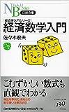 経済数学入門—経済学入門シリーズ (日経文庫)