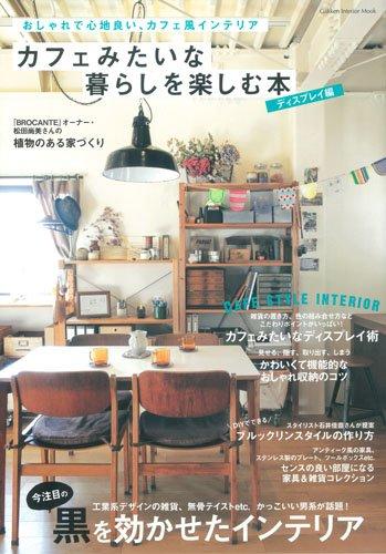カフェみたいな暮らしを楽しむ本 ディスプレイ編 (Gakken Interior Mook)
