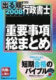 出る順行政書士重要事項総まとめ〈2008年版〉 (出る順行政書士シリーズ)