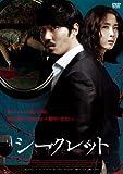 シークレット [DVD]