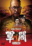 激動の昭和史 軍閥 [DVD]
