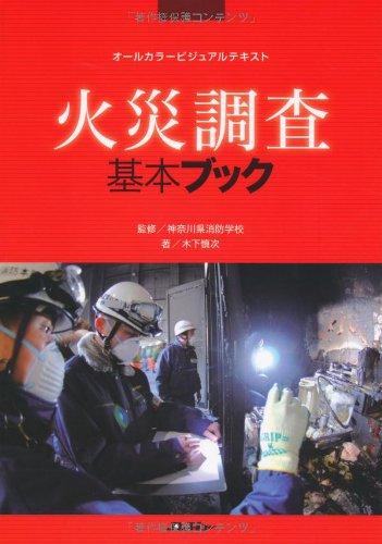 火災調査基本ブック (Jレスキュー消防テキストシリーズ)