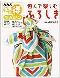 包んで楽しむふろしき―2005年7月~9月 (NHKまる得マガジン)