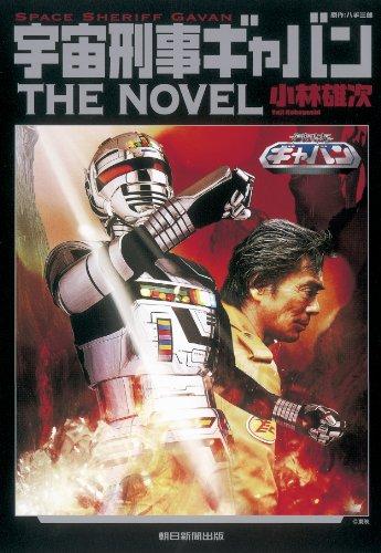宇宙刑事ギャバン: THE NOVEL