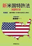 新米国特許法 対訳付き 増補版〔施行規則・AIA後の法改正と条約〕