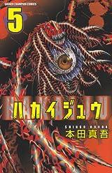 モンスターパニック漫画「ハカイジュウ」第5巻から新章スタート