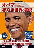 音声データ付き対訳オバマ核なき世界演説