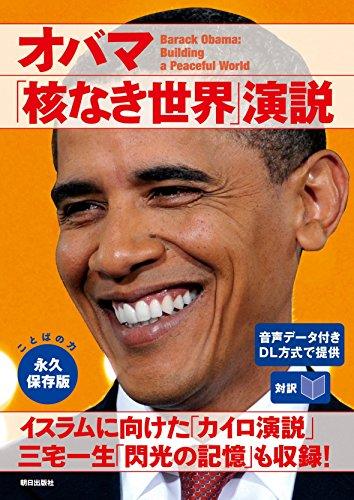 [音声データ付き][対訳]オバマ「核なき世界」演説