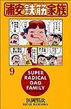 浦安鉄筋家族 (9) (少年チャンピオン・コミックス)