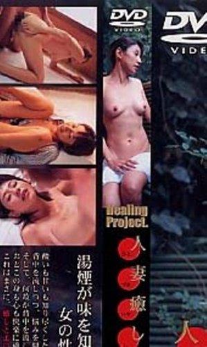 [] 麒麟堂 人妻癒し温泉旅行[KI]DHT-06