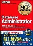 MCP教科書 Database Administrator (試験番号:70-443/70-444)