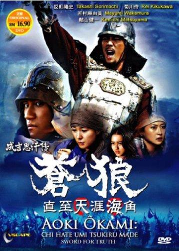 Genghis Khan - To The Ends of Earth and Sea (aka : Aoki Okami) (Region-ALL) (DVD)
