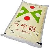 【新米】平成28年度 山形県産 無洗米 つや姫(特別栽培米) 5kg