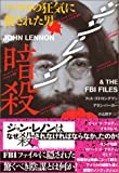 ジョン・レノン暗殺―アメリカの狂気に殺された男