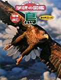 増補改訂版・鳥 (ニューワイド学研の図鑑)