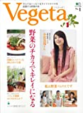 Vegeta No.1―キレイ&ハッピーなライフスタイルを応援する野菜の本 (1) (エイムック 1601)