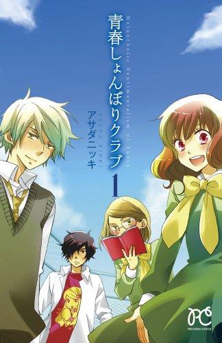 Image of 青春しょんぼりクラブ 1 (プリンセスコミックス)
