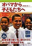 生声CD付き [対訳]オバマから子どもたちへ