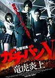 ガチバンV 竜虎炎上[DVD]