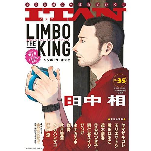 ITAN35号 [雑誌]